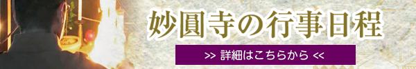 妙圓寺の行事日程