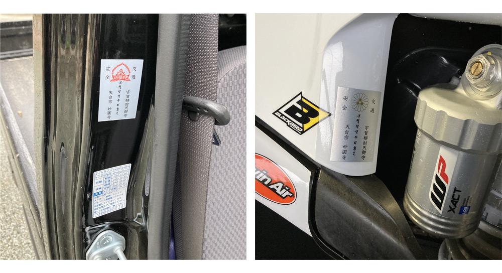 土屋銭洗い辯財天 交通安全ステッカー
