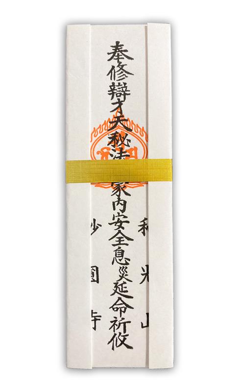 妙圓寺紙札
